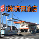 株式会社 斉田油店