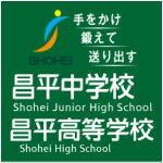 昌平中学校・高等学校