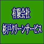 有限会社杉戸クリーンサービス