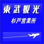 東武観光株式会社杉戸営業所