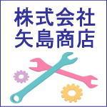 株式会社 矢島商店