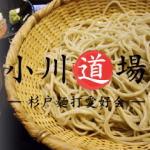 杉戸麺打愛好会「小川道場」