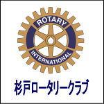 杉戸町ロータリークラブ