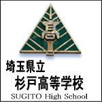 杉戸高等学校