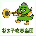 杉の子吹奏楽団