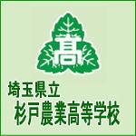 杉戸農業高等学校