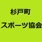 杉戸町スポーツ協会